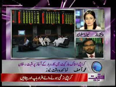Karachi Stock Exchange News Package 14 June 2012