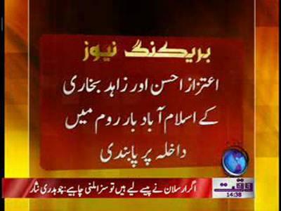 Aitzaz & Bukhari Entry Baned in Bar Council 14 June 2012