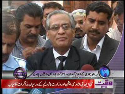 Waqtnews Headlines 07 00 PM 14 June 2012