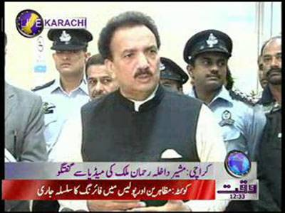 Rehman Malik Advisor of PM Media Talk 16 June 2012