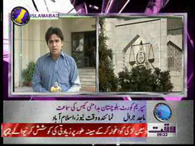 SC Hears Balochistan Law and Order Cases News Package 20 June 2012