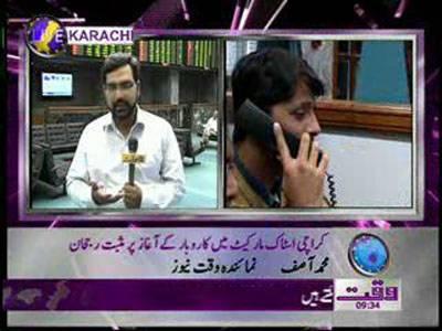 Karachi Stock Exchange News Package 20 June 2012