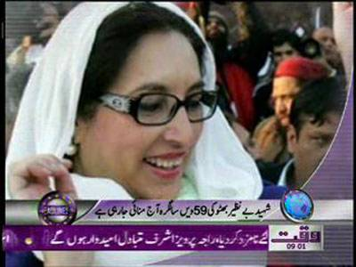 Waqtnews Headlines 09:00 AM 21 June 2012