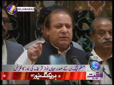Nawaz Sharif Media Conference 21 June 2012