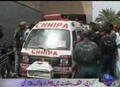 Karachi Critical Situation & Deaths News Package 21 June 2012