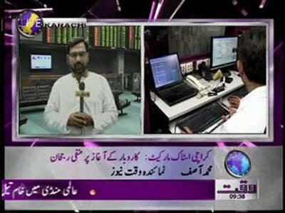 Karachi Stock Exchange News Package 22 June 2012
