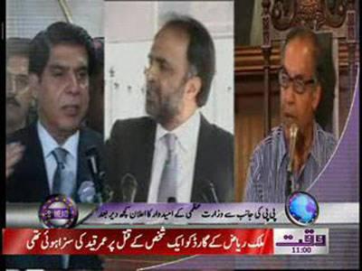 Waqtnews Headlines 11:00 AM 22 June 2012