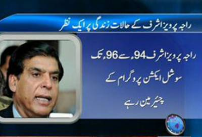 Raja Pervaiz Ashraf Background News Package 22 June 2012