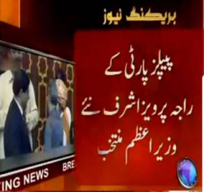 راجا پرویز اشرف ملک کے پچیسویں وزیراعظم منتخب ہو گئے،انہوں نے ن لیگ کے سردار مہتاب عباسی کے نواسی ووٹ کے مقابلے میں دو سو گیارہ ووٹ حاصل کئے