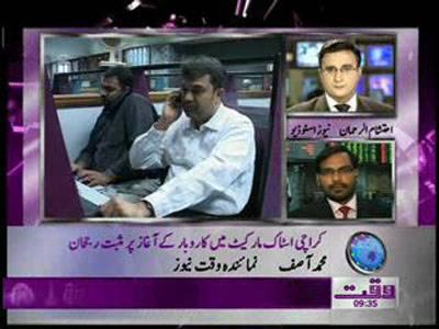 Karachi Stock Exchange News Package 25 June 2012