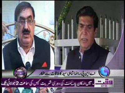 Waqtnews Headlines 01:00 PM 25 June 2012