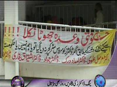 لاہورسمیت پنجاب بھرمیں ینگ ڈاکٹرز کی ہڑتال آٹھویں روز بھی جاری، سرکاری ہسپتالوں کی او پی ڈیز بند، مریضوں کو شدید پریشانی کا سامنا ۔