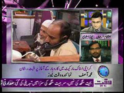 Karachi Stock Exchange News Package 27 June 2012