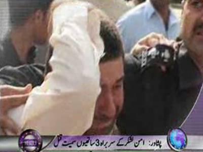 پشاور میں امن لشکر کے سربراہ اور سابق ناظم فہیم خان کو ان کے تین ساتھیوں سمیت قتل کردیاگیا۔