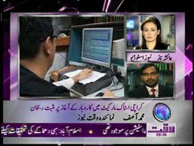 Karachi Stock Exchange News Package 28 June 2012