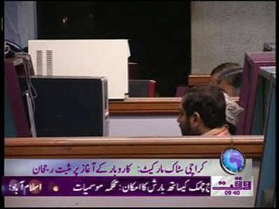 Karachi Stock Exchange News Package 29 June 2012