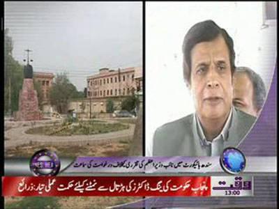 Waqtnews Headlines 01:00 PM 29 June 2012