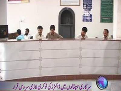 پنجاب حکومت نے ڈاکٹروں کی ہڑتال ختم کرنے کے لیے تمام سرکاری ہسپتالوں میں ڈاکٹرز کی نوکری کو لازمی سروس قرار دیتے ہوئے نوٹیفکیشن جاری کردیا۔