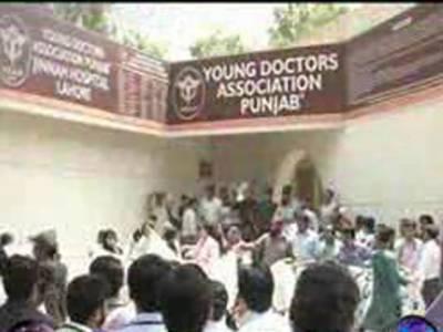 پنجاب حکومت نےہڑتالی ڈاکٹروں کو فارغ کرنے کا حتمی فیصلہ کرلیا، ینگ ڈاکٹرز ایسوسی ایشن کے صدر حامد بٹ سمیت دیگر کو شوکاز نوٹس بھی جاری کردیئے۔