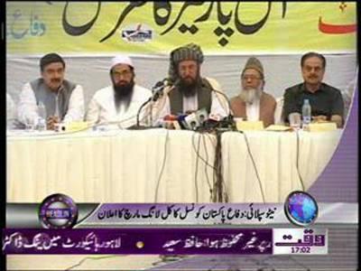 Waqtnews Headlines 05 00 PM 07 July 2012