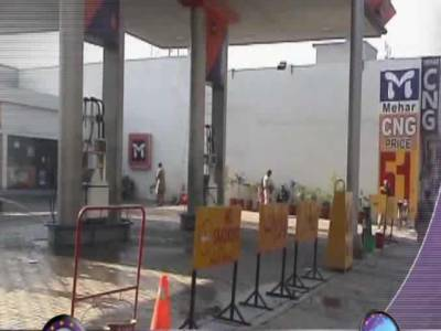 بھٹ شاہ گیس فیلڈ میں خرابی کے باعث سندھ کے سی این جی اسٹیشنز کو گیس کی فراہمی بند ہے جو کل صبح نو بجے بحال کی جائے گی۔