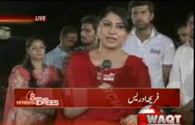 8PM With Fareeha Idrees 13 July 2012