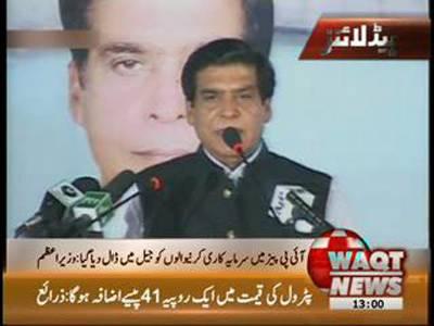 Waqtnews Headlines 01 00 PM 14 July 2012