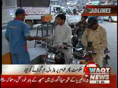 Waqtnews Headlines 03 00 PM 14 July 2012
