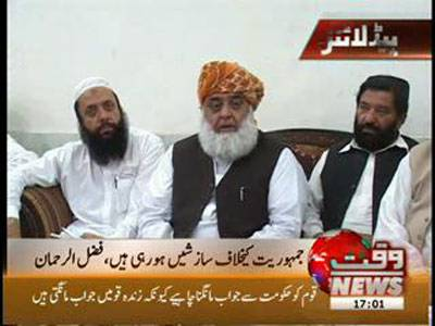 Waqtnews Headlines 05 00 PM 14 July 2012