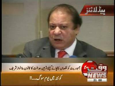 Waqtnews Headlines 09 00 PM 14 July 2012