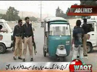 کراچی: فائرنگ کےمختلف واقعات میں میاں بیوی سمیت پانچ افراد کو قتل ۔
