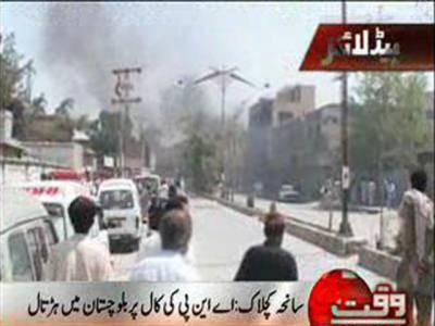 کوئٹہ میں عوامی نیشنل پارٹی کے جلسے میں بم دھماکے کے خلاف بلوچستان کے مختلف شہروں میں شٹرڈاؤن ہے