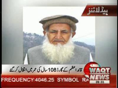 Waqtnews Headlines 09:00 AM 20 July 2012