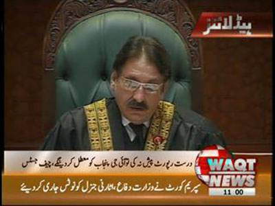Waqtnews Headlines 11:00 AM 20 July 2012