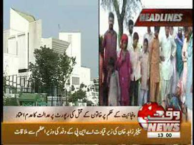 Waqtnews Headlines 01:00 PM 20 July 2012