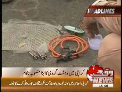 Waqtnews Headlines 03 00 PM 20 July 2012