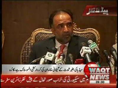 Waqtnews Headlines 09 00 AM 22 July 2012