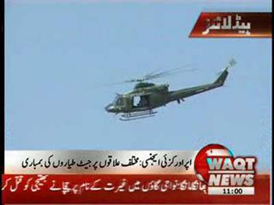 Waqtnews Headlines 11 00 AM 22 July 2012