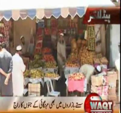 Waqt News Headlines 09:00 PM 22 July 2012