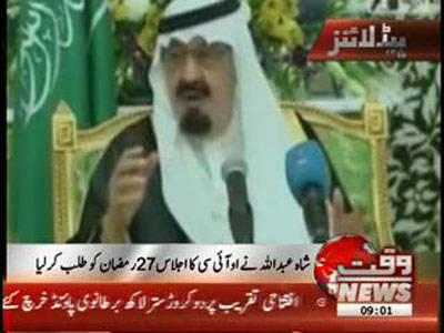 Waqtnews Headlines 09:00 AM 28 July 2012