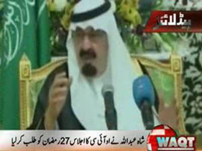 سعودی عرب کے شاہ عبداللہ بن عبدالعزیز نے او آئی سی کا ہنگامی سربراہی اجلاس ستائیس رمضان کو مکہ المکرمہ میں طلب کرلیا