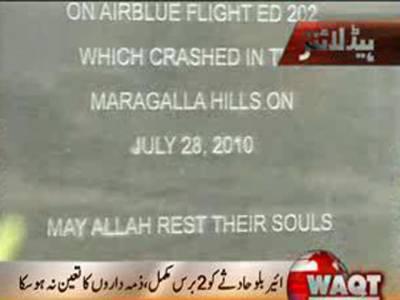 ائیربلیوطیارے کے حادثے کو دو سال مکمل, اسلام آباد میں دعائیہ تقریب کا اہتمام، جاں بحق افراد کے اہلخانہ پیاروں کویاد کرکے روتے رہے