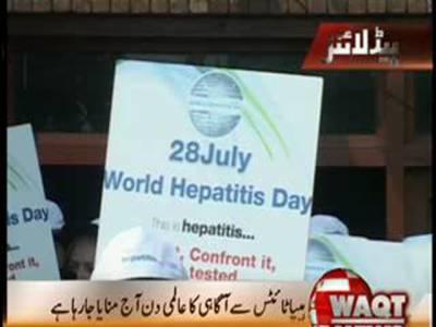 ہیپاٹائیٹس سے بچاؤ کے عالمی دن پرلاہورمیں آگاہی واک کا اہتمام کیا گیا