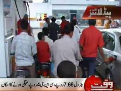 Waqt News Headlines 05:00 PM 30 July 2012