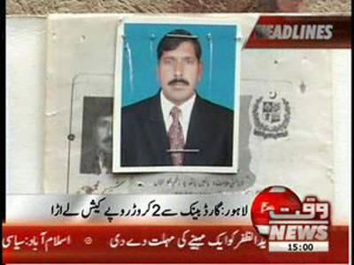 Waqtnews Headlines 03:00 PM 01 August 2012