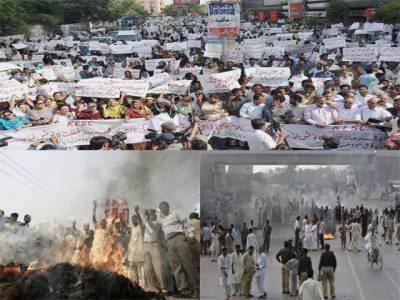 ملک کے مختلف شہروں میں بجلی کی طویل اور غیراعلانیہ لوڈ شیڈنگ, احتجاج اور مظاہروں کا سلسلہ جاری۔ سحر اور افطار میں روزہ داروں کی مشکلات کم نہ ہو سکیں۔