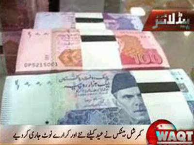 اسٹیٹ بینک آف پاکستان نے حسب روایت رواں سال بھی عید الفطرکے موقع پرنئے کرنسی نوٹ جاری کردئیے.