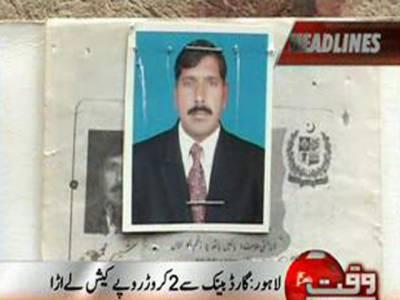 لاہور: نجی سیکیورٹی کمپنی کا گارڈ بینک سے دو کروڑ روپے لے اڑ.