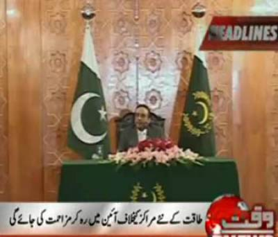 Waqt News Headlines 11:00 PM 07 August 2012