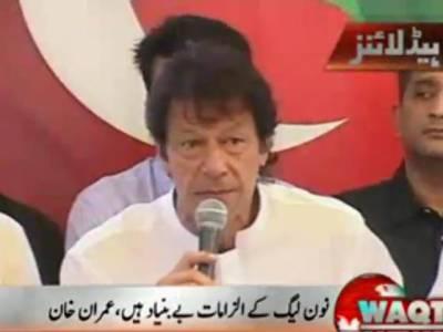 عمران خان نے خواجہ آصف کی جانب سے لگائے گئے الزامات کے خلاف دس ارب روپے ہرجانے کا دعویٰ دائرکرنے کا اعلان کردیا۔